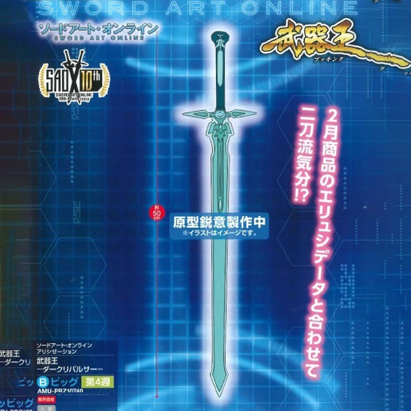 Sword Art Online Epée de Kirito